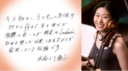 Cellist - solist Yuko Miyagawa