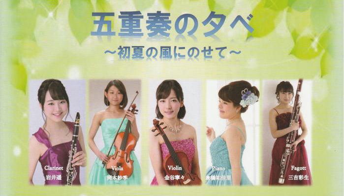 クラリネット岩井遥先生のコンサート