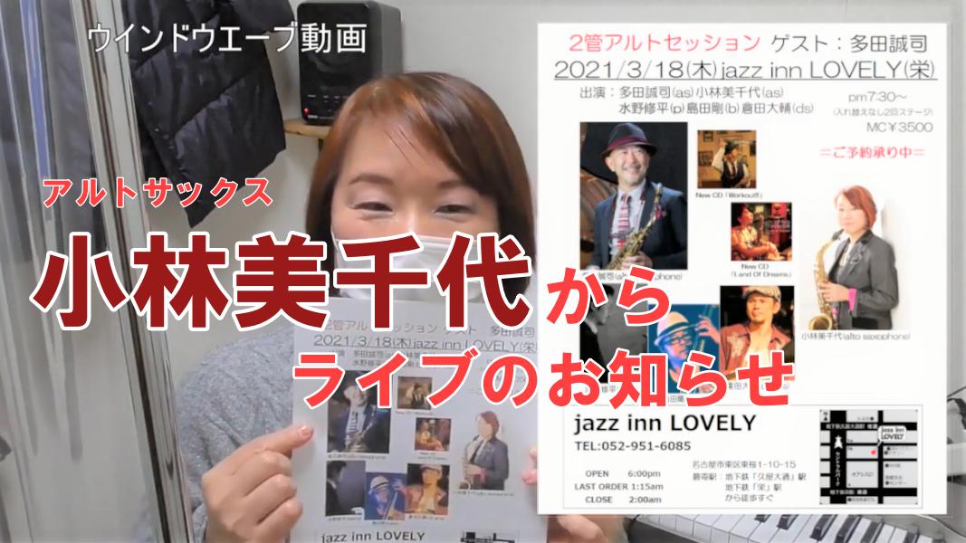 小林美千代先生のライブ告知/3月18日ライブ