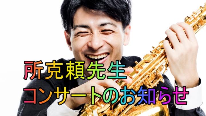 所克頼先生のコンサートお知らせ