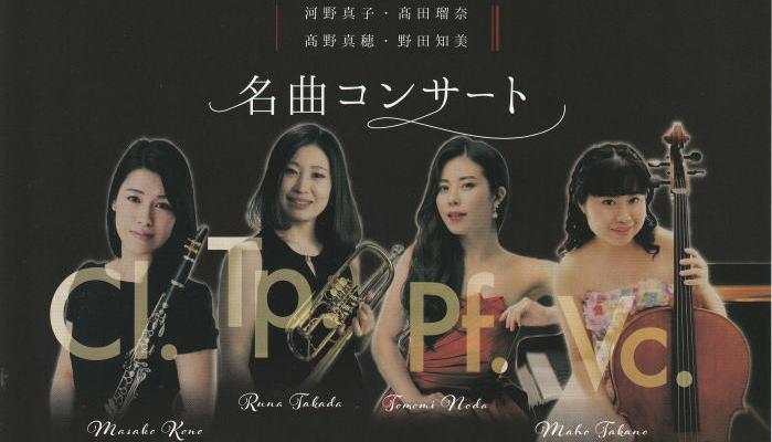岐阜出身の女性演奏家によるコンサート