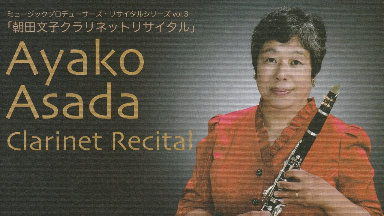 朝田文子先生のリサイタルが11月にあります。