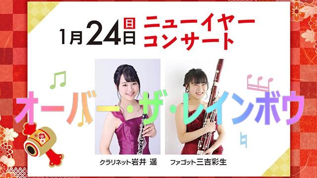 クラリネット岩井遥先生のミニコンサート
