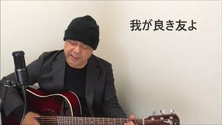 店長ギターシリーズ/我が良き友よ