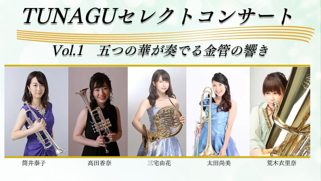 金管五重奏/Full Brass Five 演奏会のお知らせ