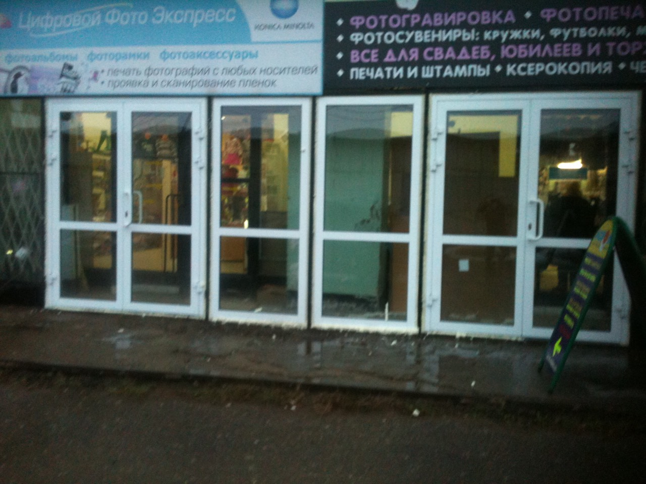Алюминиевая входная группа (вход в магазин) -однокамерный стеклопакет. Цена 60 тыс руб
