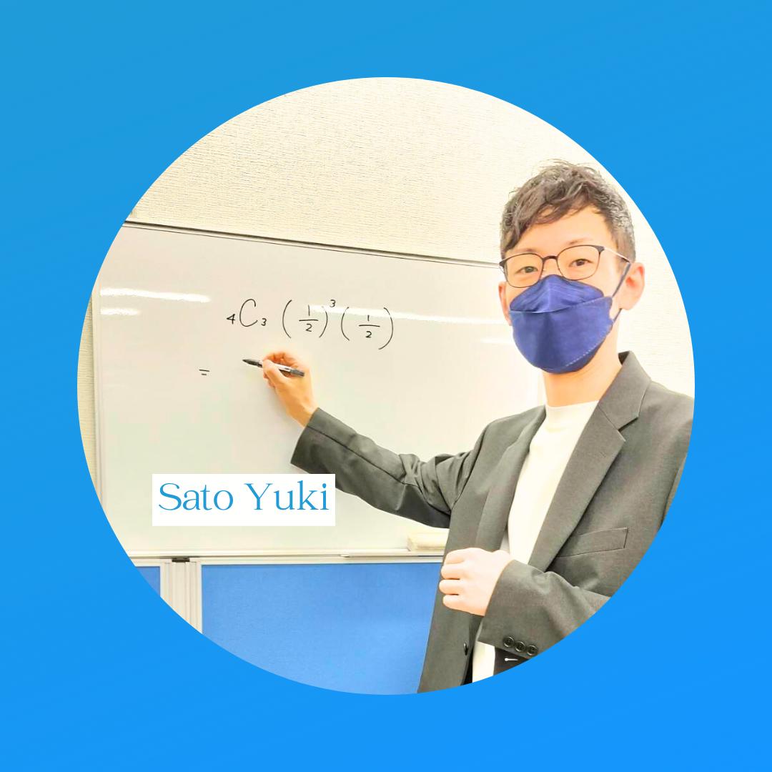 塾長 佐藤雄希(さとうゆうき)