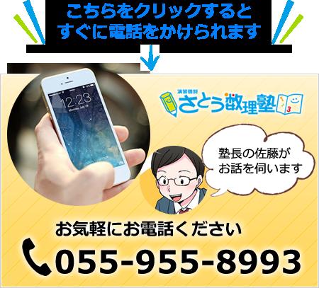 お気軽にお電話ください 055-955-8993