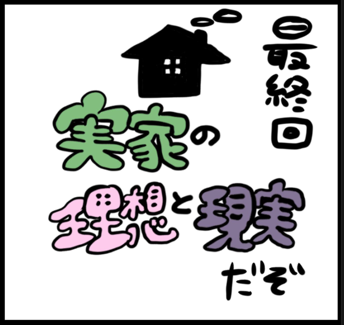 実家の理想と現実だぞ★〜最終回〜