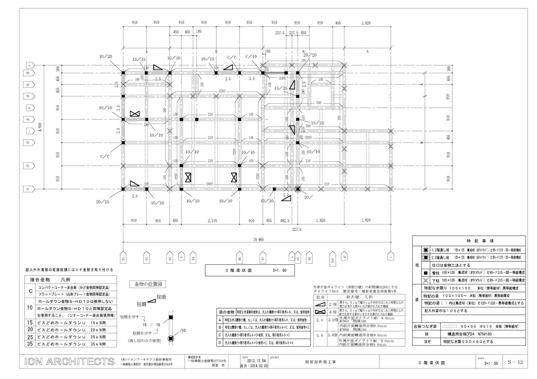 構造図 >> - 諸冨設計