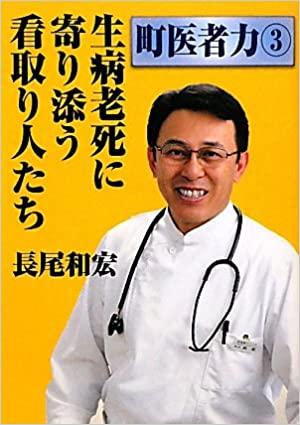 病気の9割は歩くだけで治る_長尾和宏