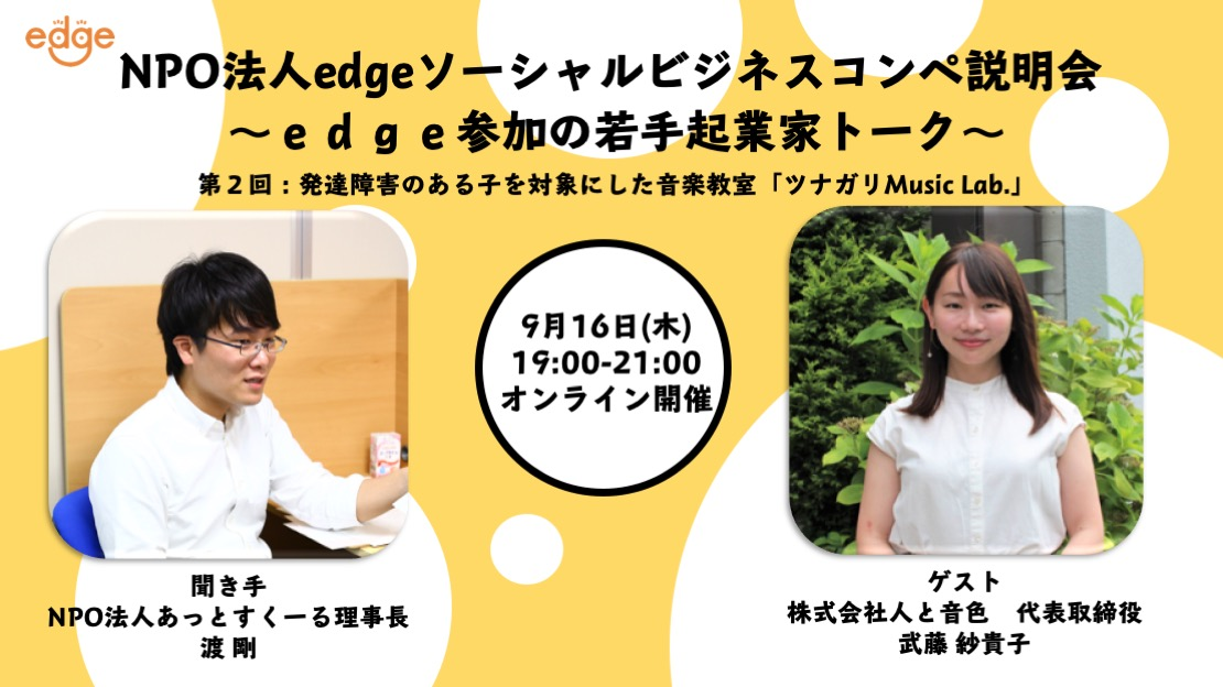 9月16日(木)19:00から   第2回〜NPO法人edgeソーシャルビジネスコンペ説明会〜