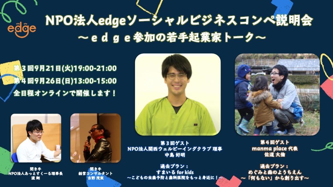 9月開催【全4回】〜NPO法人edgeソーシャルビジネスコンペ説明会〜