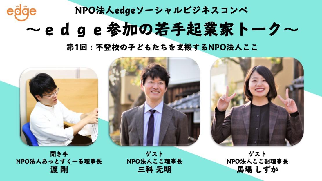 開催!!第1回〜edge参加の若手起業家トーク〜