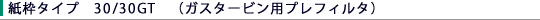 ガスタービン吸気用フィルタ 紙枠タイプ ガスタービン用プレフィルタ