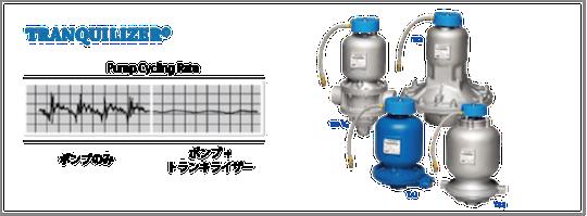 脈動吸収器トランキライザー