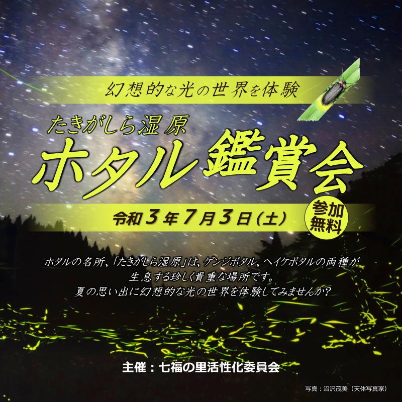「たきがしら湿原 ホタル観賞会」開催のお知らせ