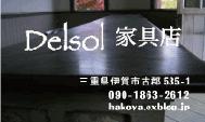 デルソル家具店さま