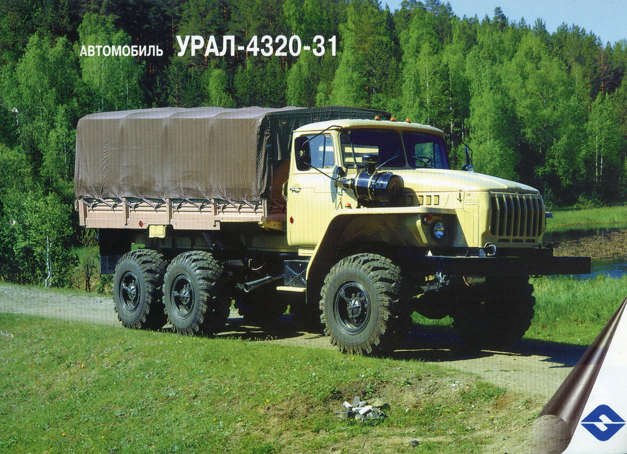 Урал 4320-31