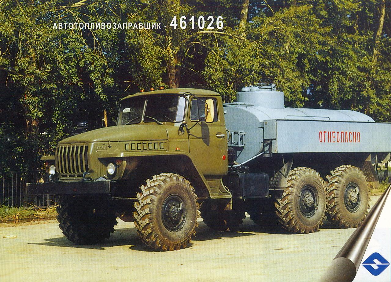 Топливозаправщик 461026 на шасси Урал 4320-10