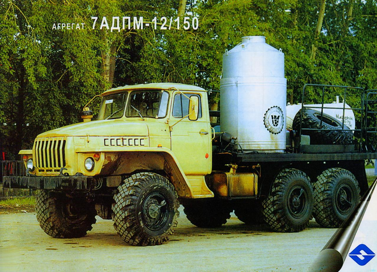 Агрегат 7АДПМ-12/150 на шасси Урал 5557-10