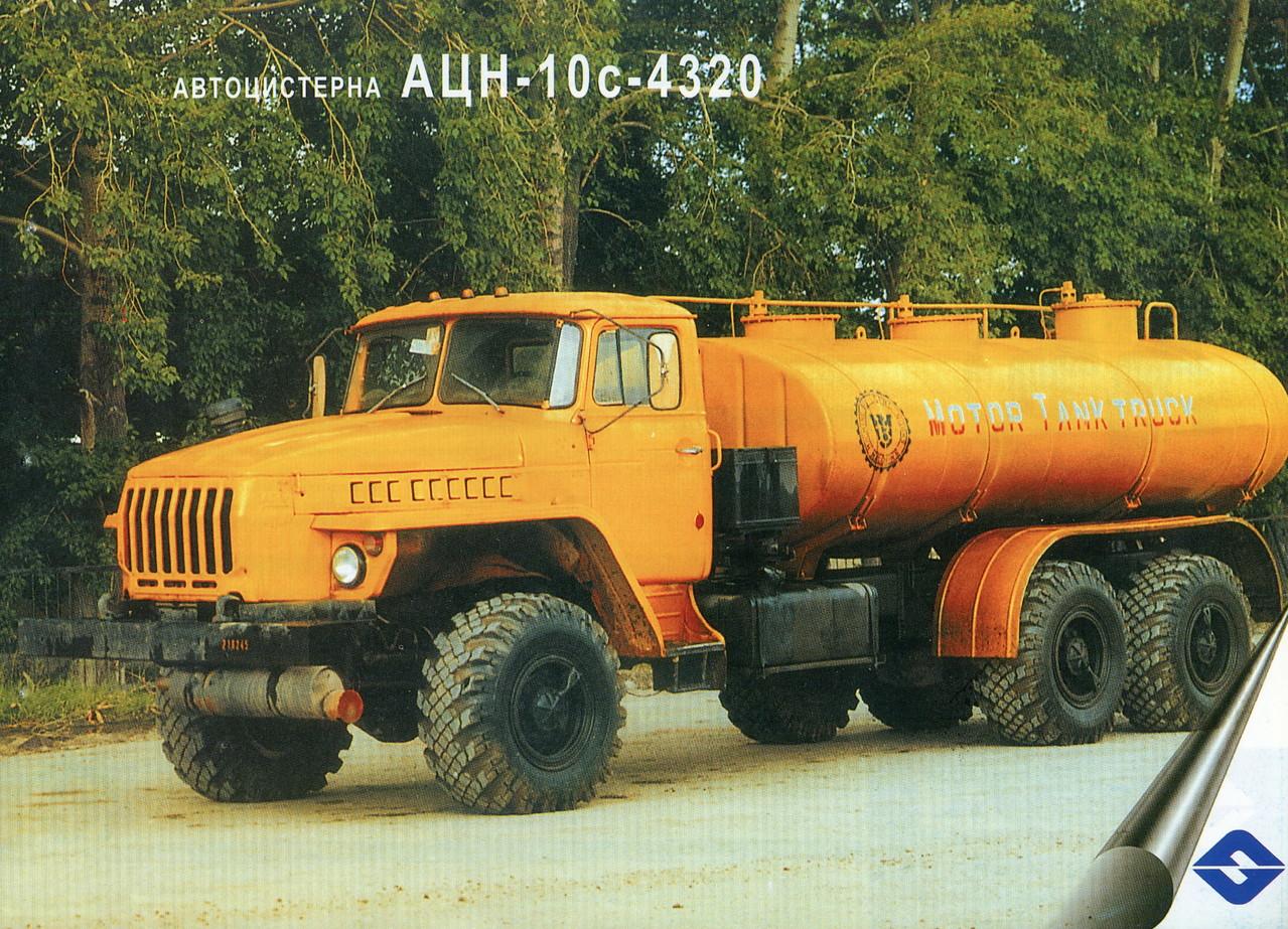Цистерна АЦН-10с-4320 на шасси Урал 4320-1912-30