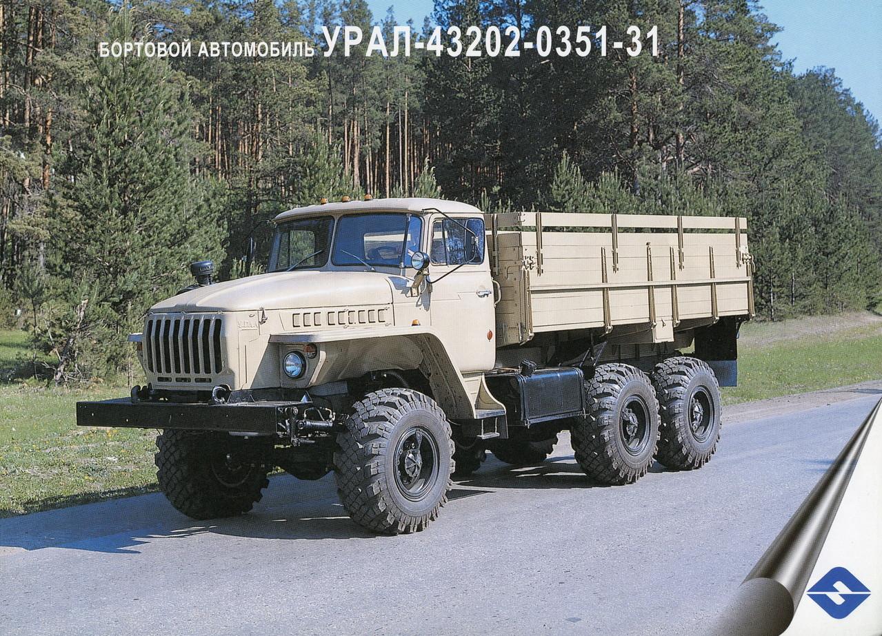 Урал 43202-0351-31