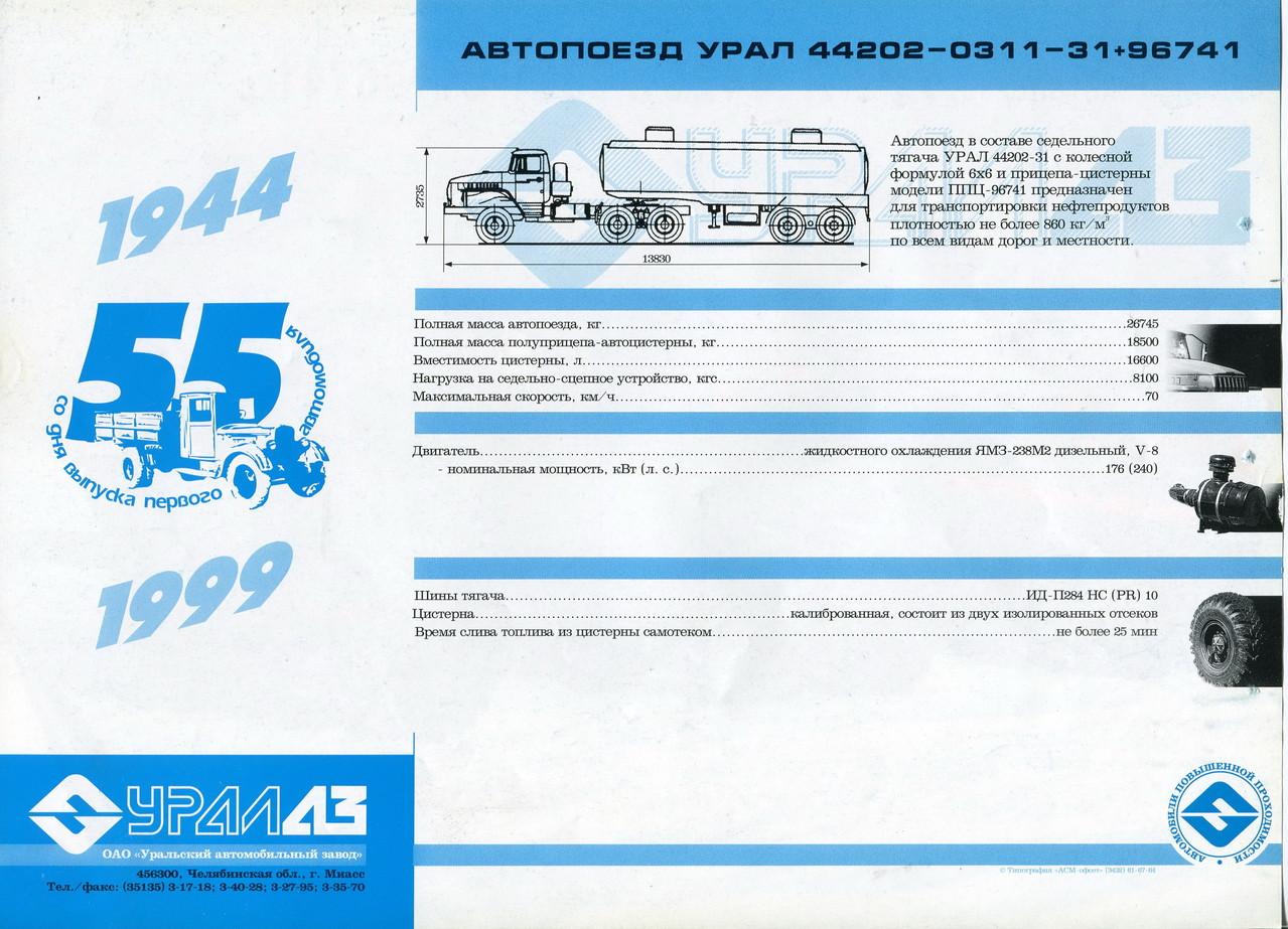 Полуприцеп-цистерна ППЦ-96741, Нефтекамского автомобильного завода