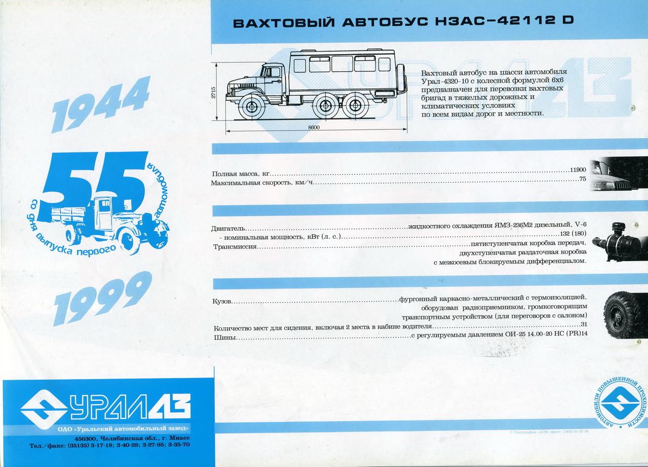 Изготовитель - Нефтекамский автомобильный завод