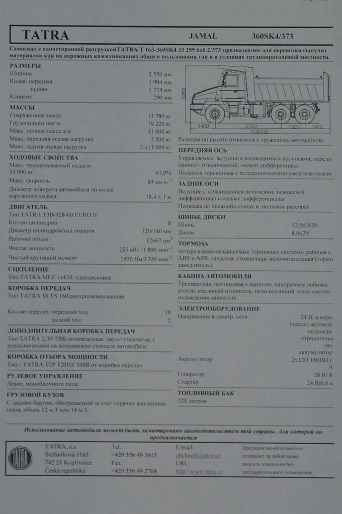 TATRA T163-360SK4 33 255 6х6.2 373