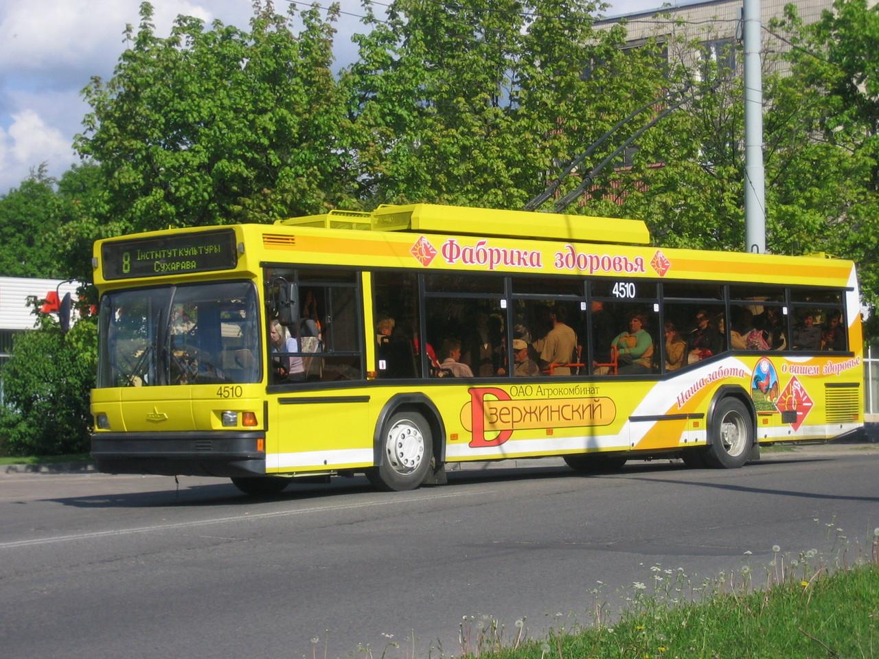 Троллейбус МАЗ-103Т. Зав.№112. 02/06/2006