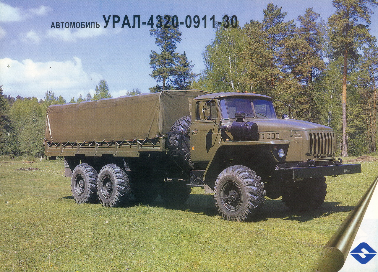 Урал 4320-0911-30
