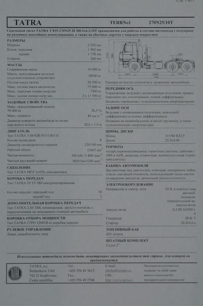 TATRA T815-270N25 28 300 6х6.2 10T