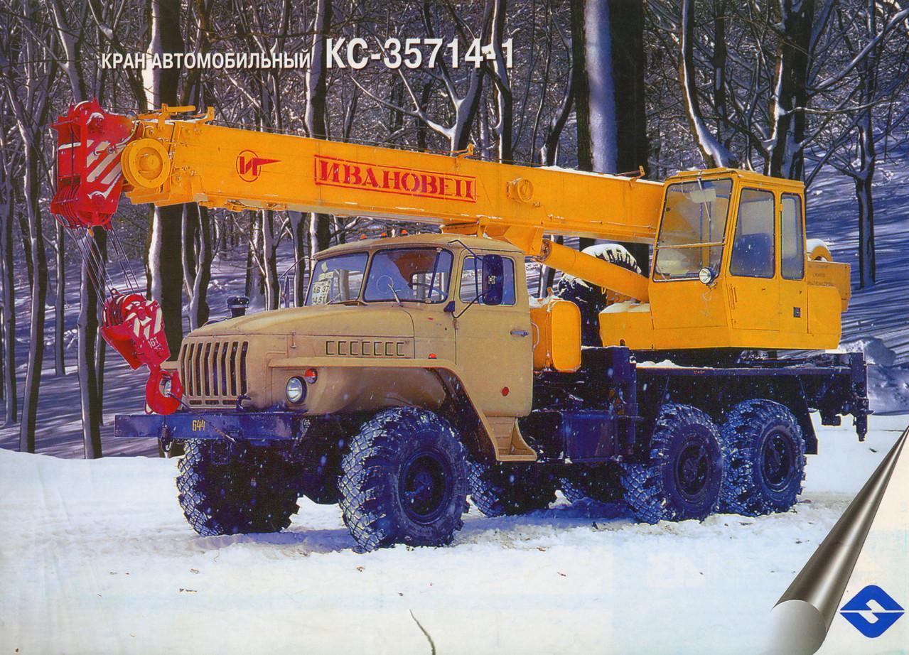 КС-35714-1 на шассиУрал 5557-10