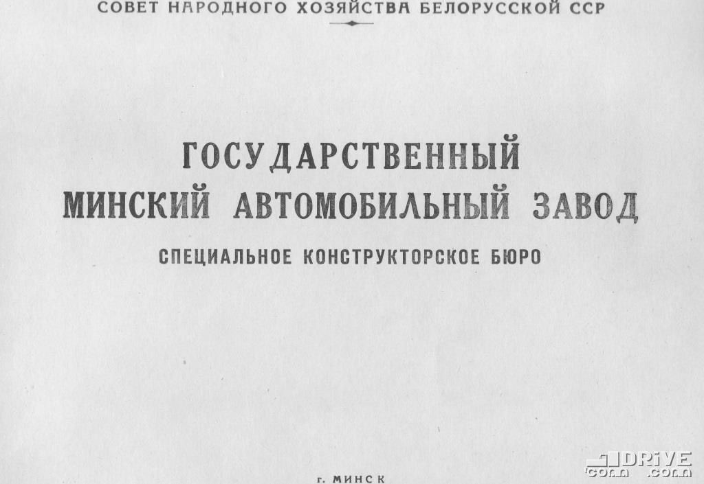 Альбом МАЗ СКБ-1