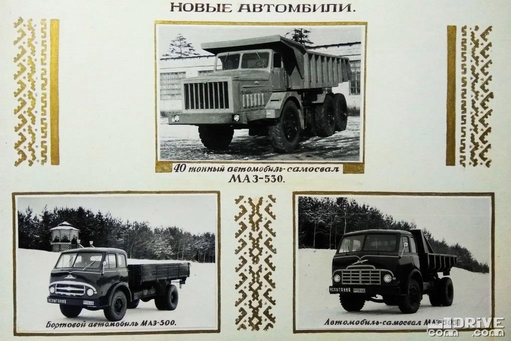 Новые автомобили МАЗ