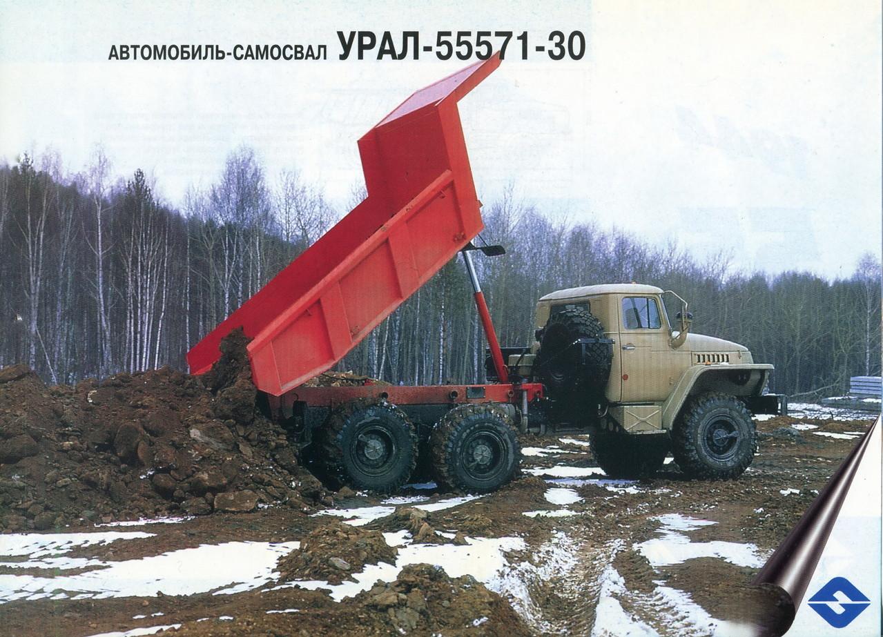 Самосвал Урал 55571-30