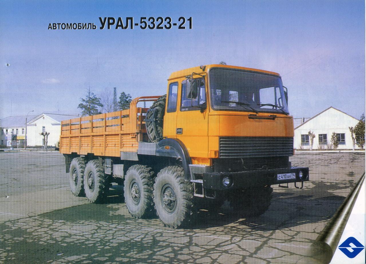 Урал 5323-21