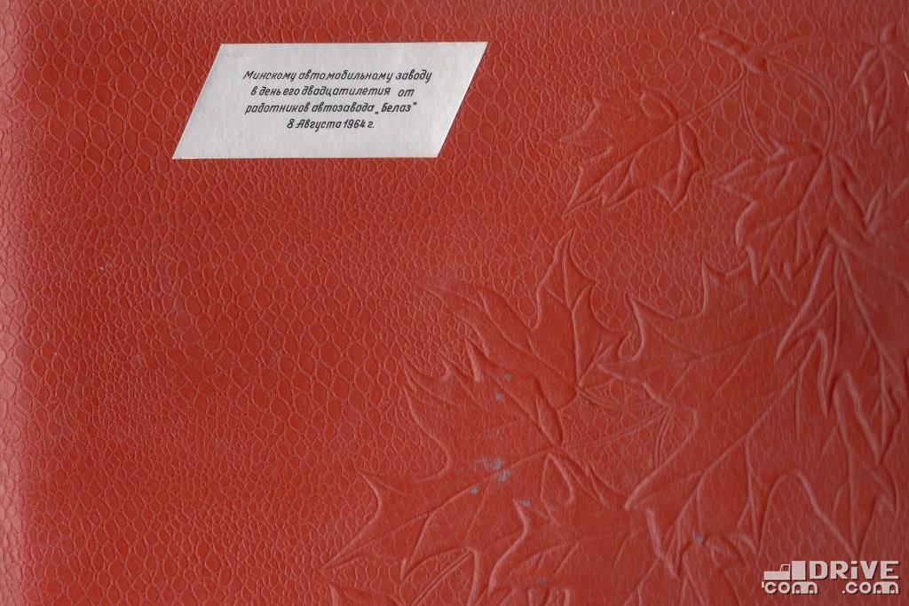 Подарок на двадцатилетие МАЗа от Белорусского автозавода (1964)