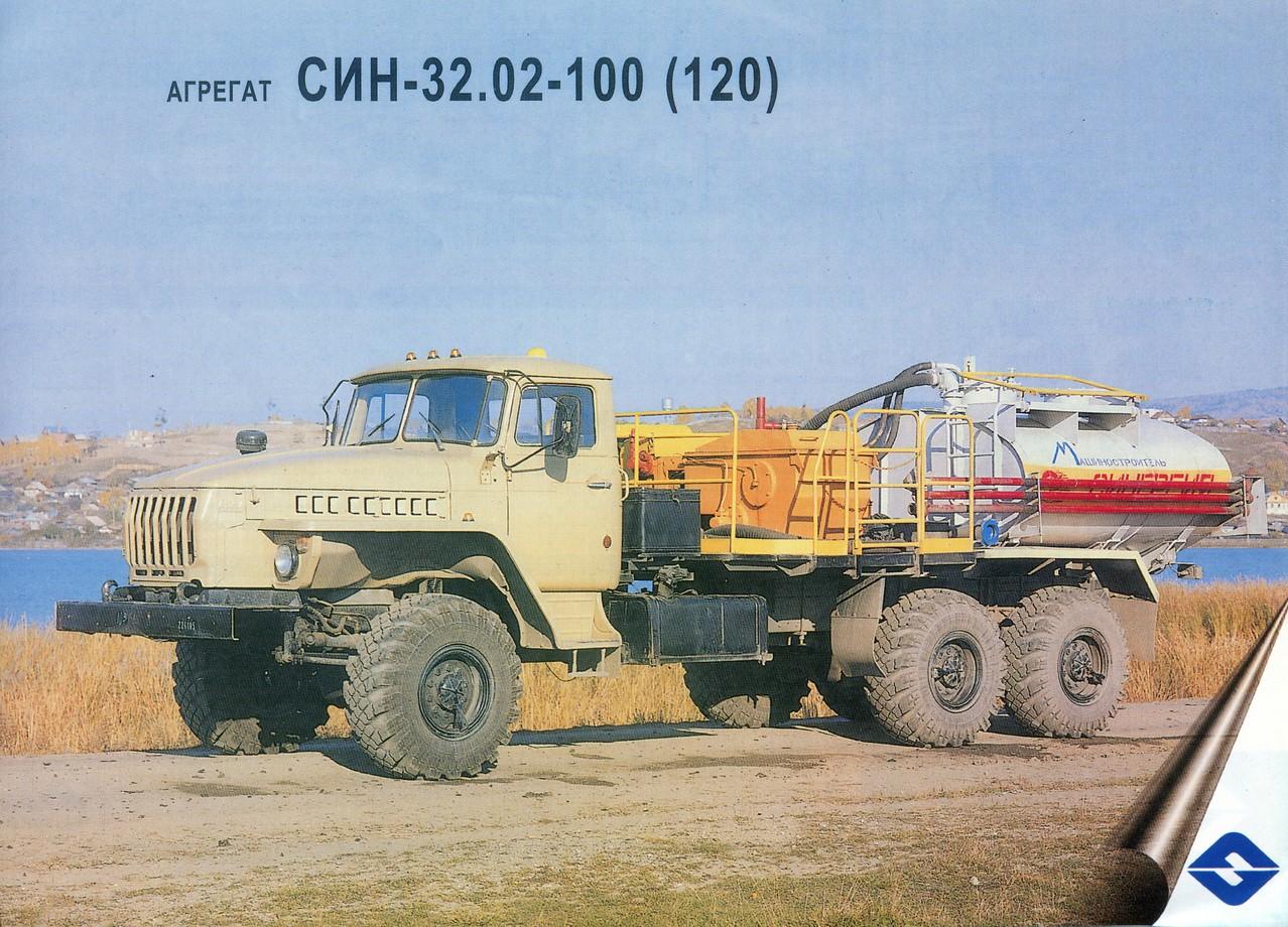 Агрегат СИН-32.02-100 (120) на шасси Урал 4320-1912-30