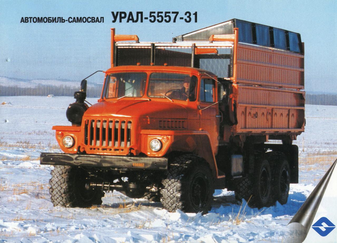 Сельскохозяйственный самосвал Урал 5557-31