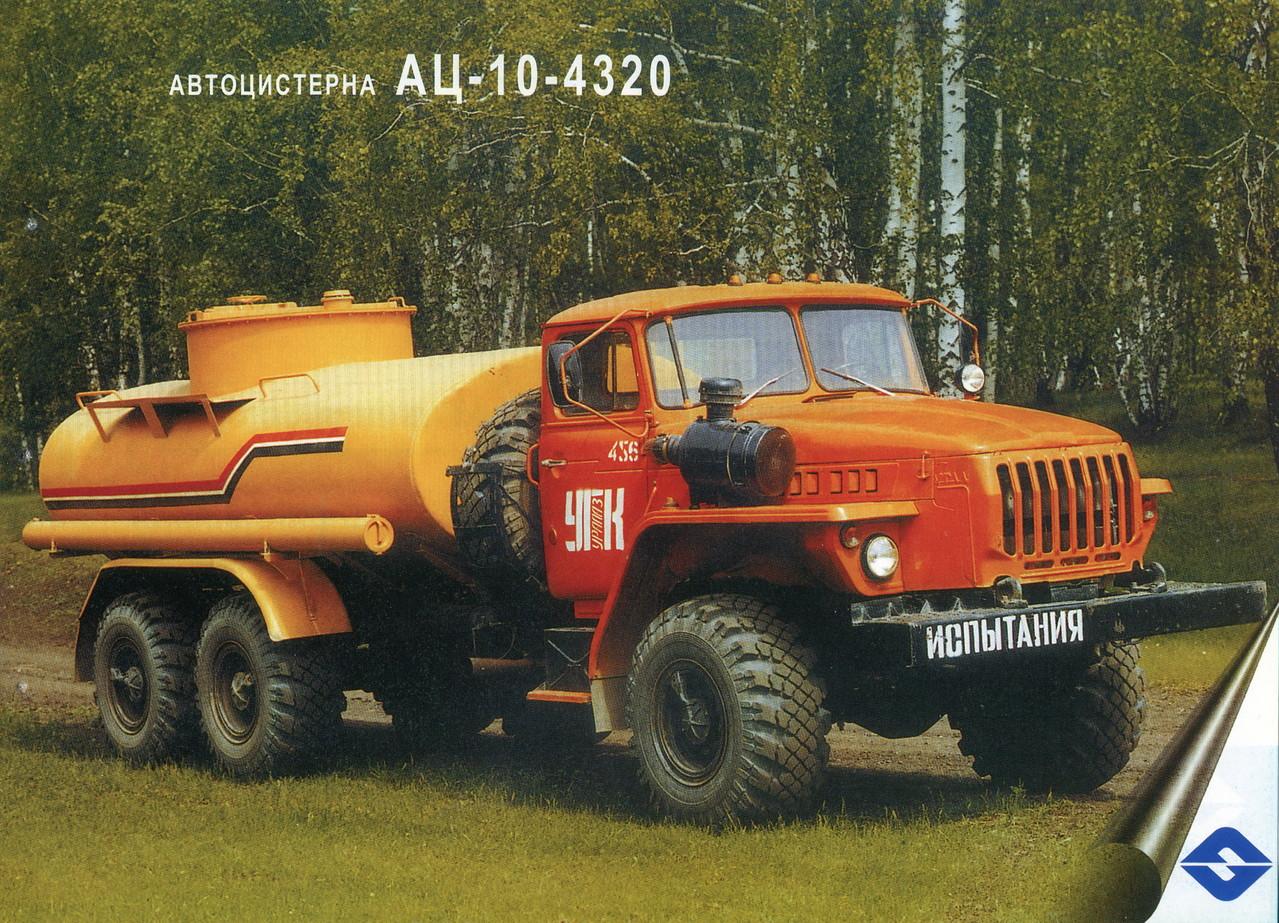 Цистерна АЦ-10-4320 на шасси Урал 4320-1912-30