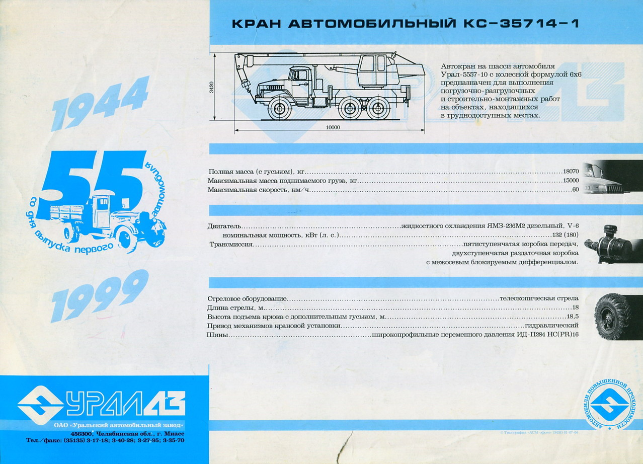 Изготовитель - Автокран