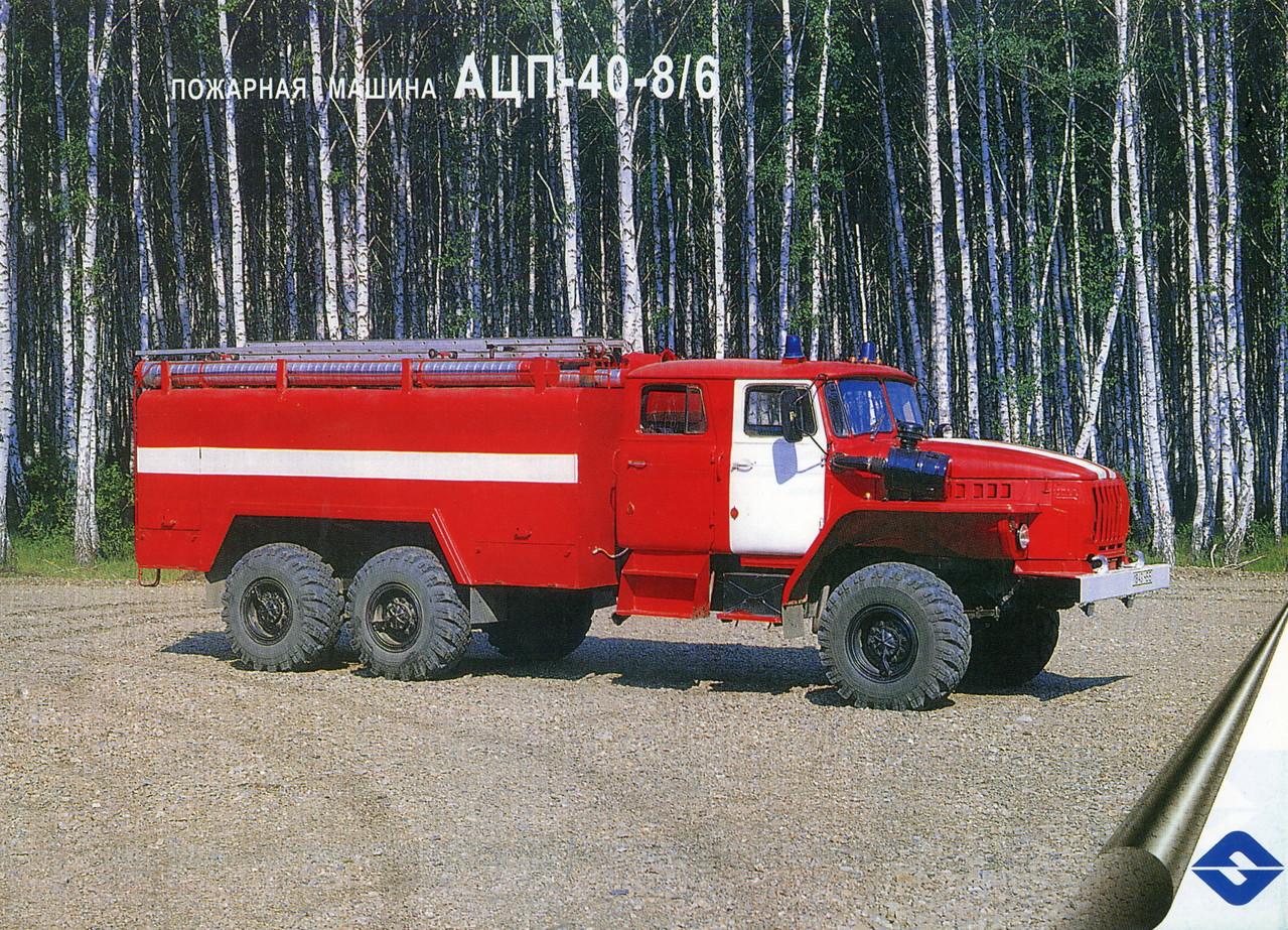 Пожарная цистерна АЦП-40-8/6 на шасси Урал 55571-1252-30