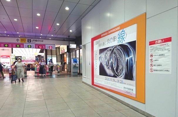 府中市美術館 日本の美術を貫く炎の筆『線』展  吉祥寺駅 看板