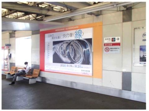 府中市美術館 日本の美術を貫く炎の筆「線」展  明大前駅 看板