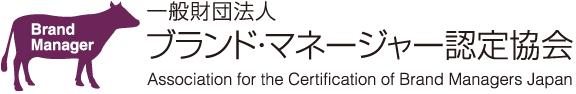 ブランドマネージャー認定協会 ブランドマネージャー2級
