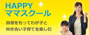 HAPPY親子塾 HAPPYママスクール