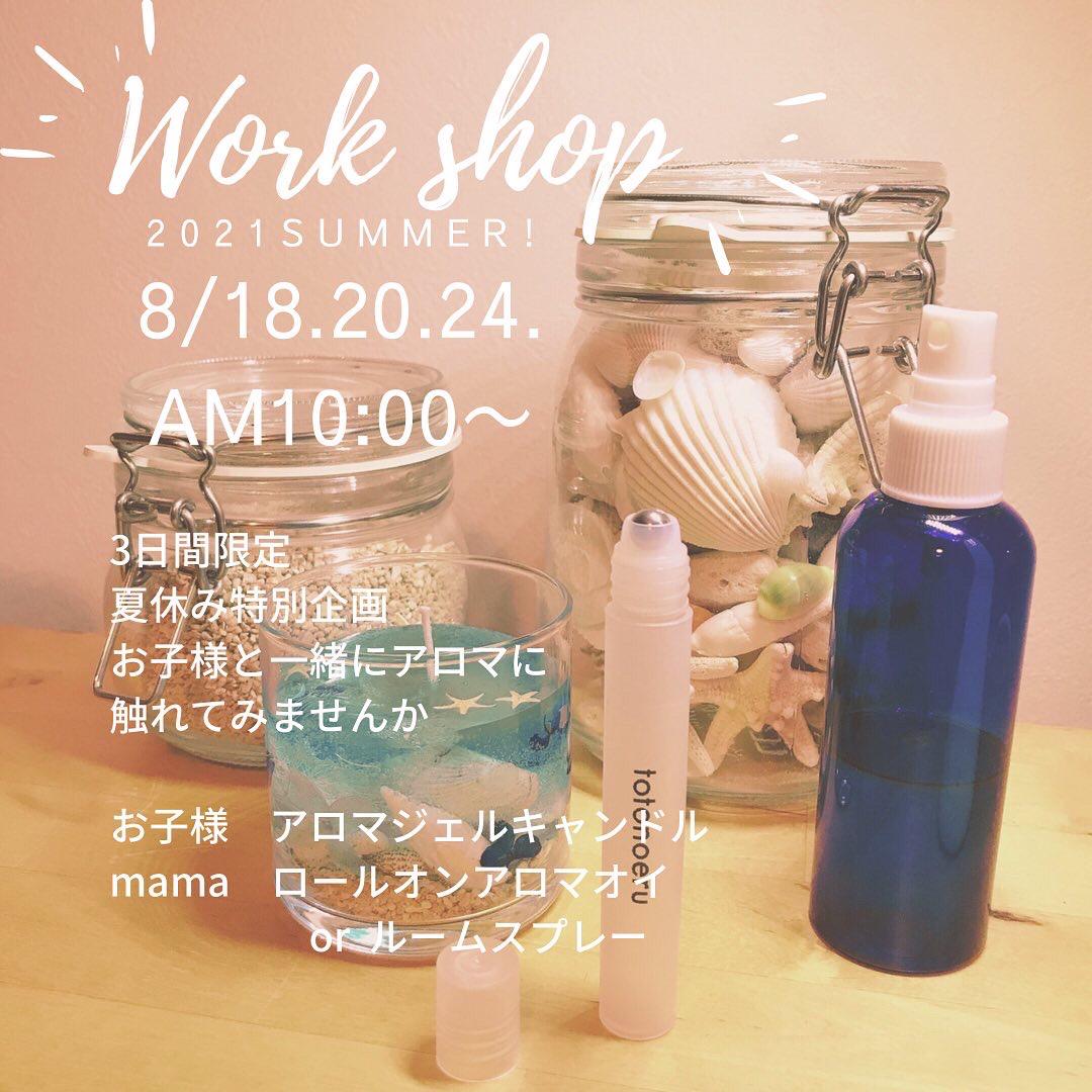 夏休み特別企画☆彡