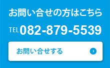 お問い合わせ 0828795539